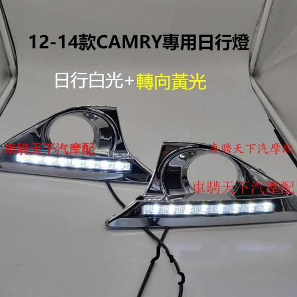 7代Camry雙色日行燈 豐田12-14年款第七代凱美瑞Camry日行燈改裝led霧燈 LED日間行車燈 xsej