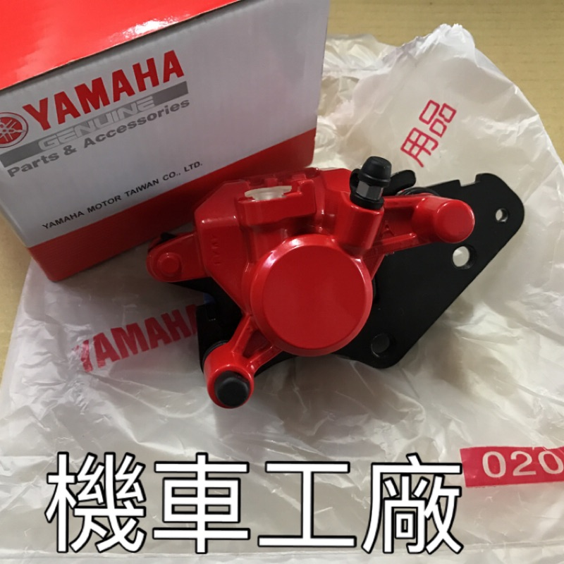 機車工廠 勁風光 噴射 剎車卡鉗 煞車卡鉗 卡鉗 YAMAHA 正廠零件