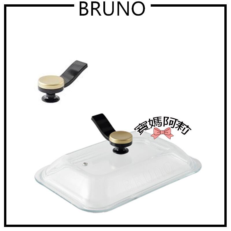 Bruno限量聯名款造型把手 Bruno把手 Bruno多種造型把手 史奴比 姆明