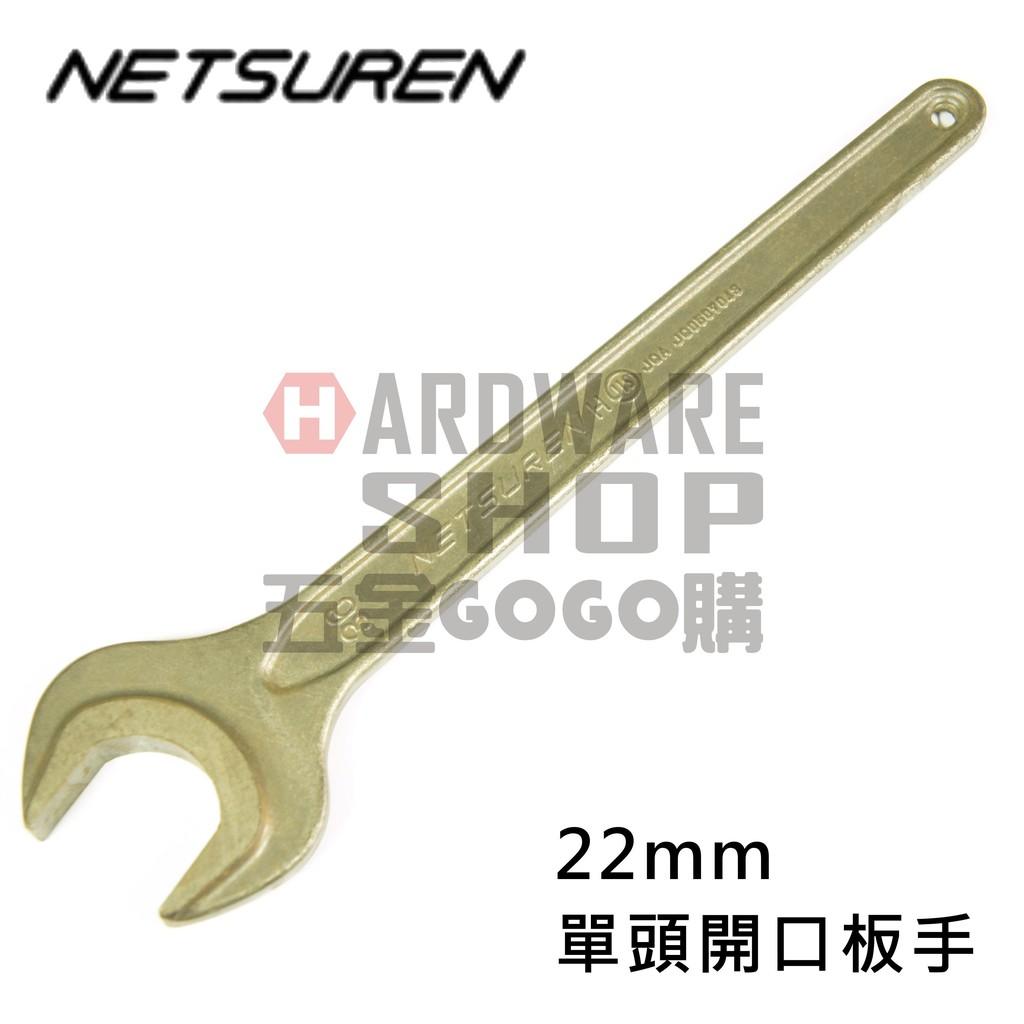 日本 NETSUREN 單頭 開口板手 22mm 單開口扳手 片口スパナ 22 mm