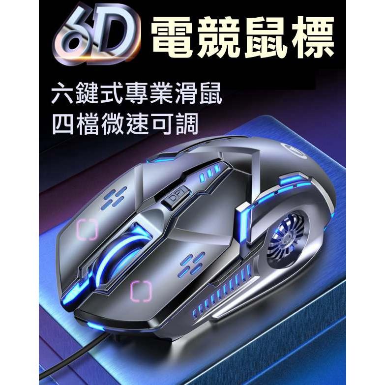 【 六按鍵式 電競滑鼠 G5 遊戲鼠標 】 有線電競滑鼠 / DPI調整  /呼吸燈光