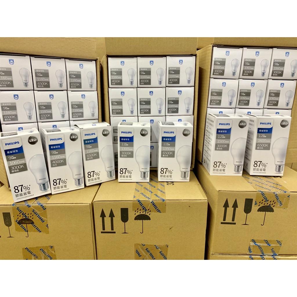 附發票 2020最新飛利浦Philips LED 9W/11W/12W 易省球泡 無藍光 E27 全電壓