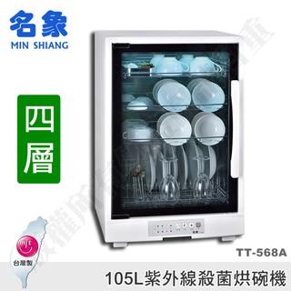 【原廠公司貨】名象-105L四層紫外線殺菌烘碗機(TT-568A) 新北市