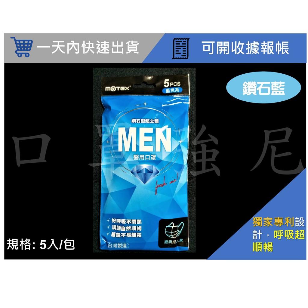 【口罩強尼】【醫療級】【三鋼印】摩戴舒 MOTEX 醫用平面口罩 鑽石藍  5包入(生活防護、低風險感染環境等)