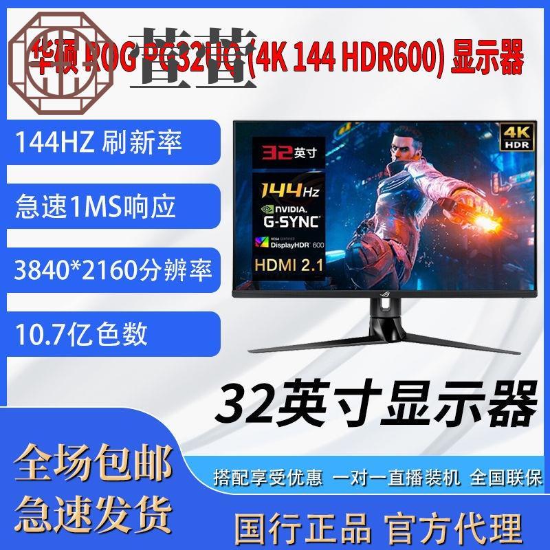 【台灣現貨+熱銷】💕 蝦皮最便宜 💕💕華碩玩家國度ROG PG32UQ 32英寸 4K 144