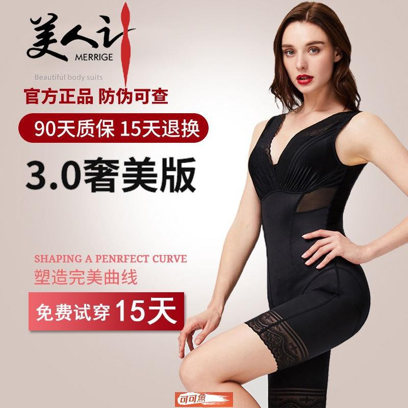 【可可鱼】現貨免運正品美人計塑身衣 舒美版3.0塑身內衣 產後 瘦身衣束身收腹提臀燃脂塑形美體內衣女新款美人計塑身衣產後
