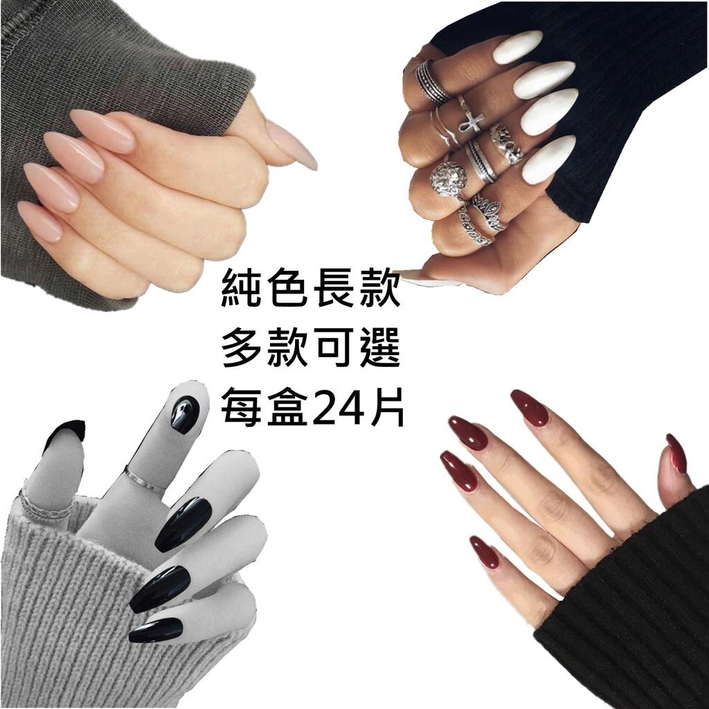 指甲貼片純色尖頭/芭蕾/中長款 美甲貼片 假指甲 美甲甲片【買送6配件】