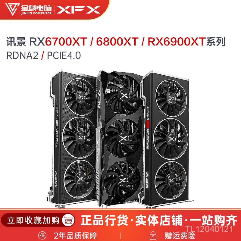 【現貨 限時折扣】華碩/盈通/訊景 AMD RX6800XT/6900XT/6700XT/6600XT遊戲顯卡 16G