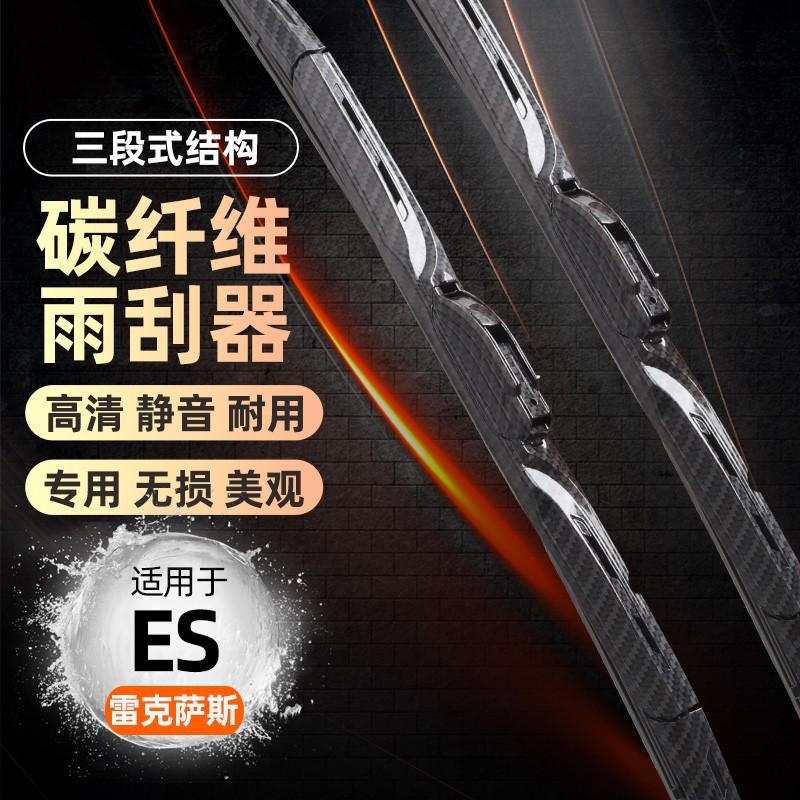 LEXUS 凌志ES300H改裝es250碳纖維ES200內飾ES260裝飾15款10外觀13