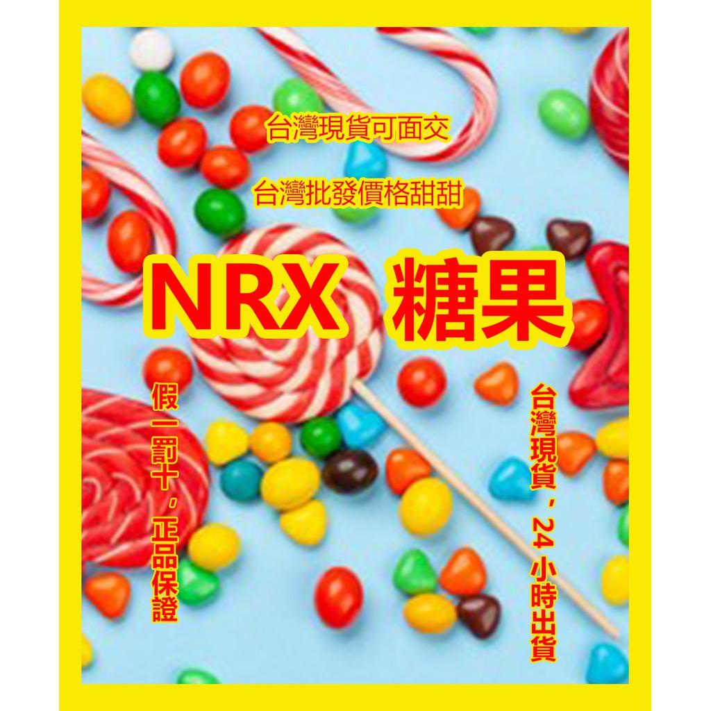 在台現貨 NRX3 三代糖果 NRX糖果禮盒 正品現貨供應 假一賠十