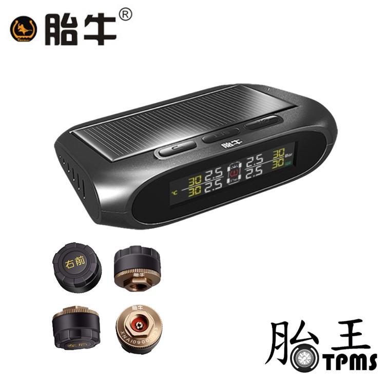 【胎牛】[TB-05]太陽能胎壓偵測器(彩屏)(公司貨)(品牌保證)