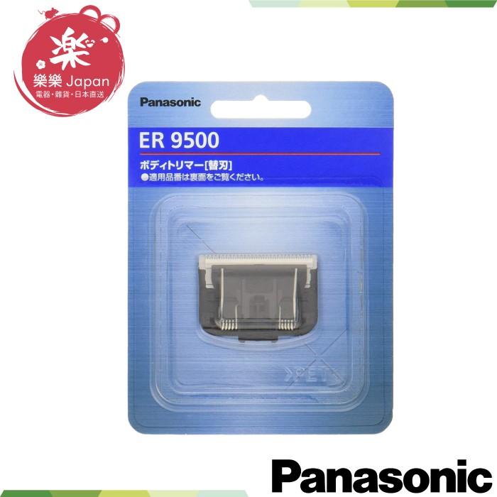 國際牌 男士 美體修容刀 替換刀頭 ER9500 除毛刀 日本 Panasonic ER-GK80 ER-GK81 適用