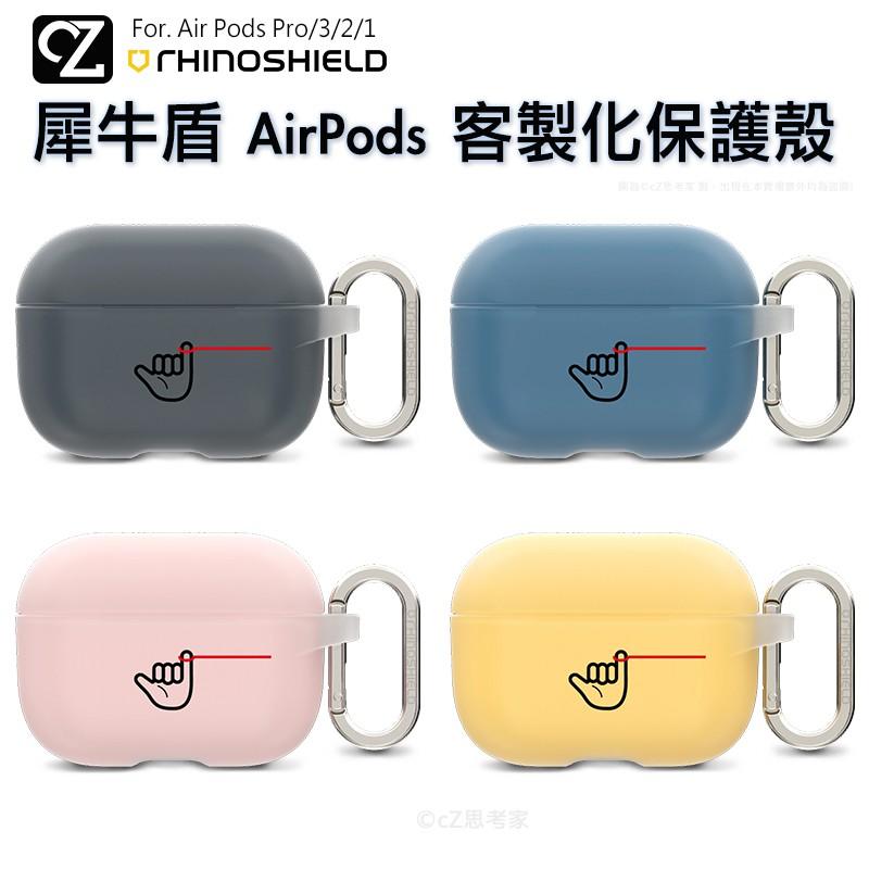 犀牛盾 AirPods 客製化保護殼 (上蓋+下蓋) AirPods Pro 3代 2代 1代 防摔殼 牽紅線1