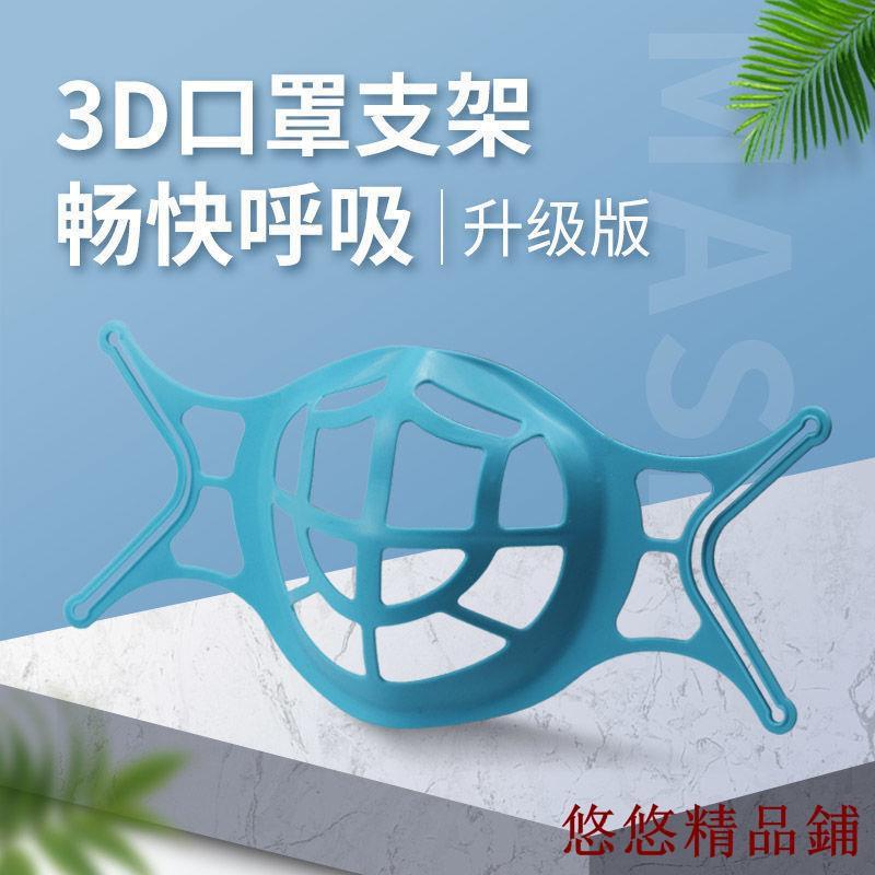 台灣現貨下殺價硅膠口罩支架3D立體一次性口罩防悶透氣防霧防脫妝內托支撐神器