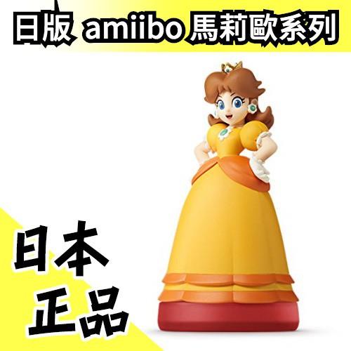 【黛西公主】空運日本 超級瑪利歐系列 奧德賽 amiibo NFC可連動公仔 任天堂 WII 瑪莉歐【水貨碼頭】