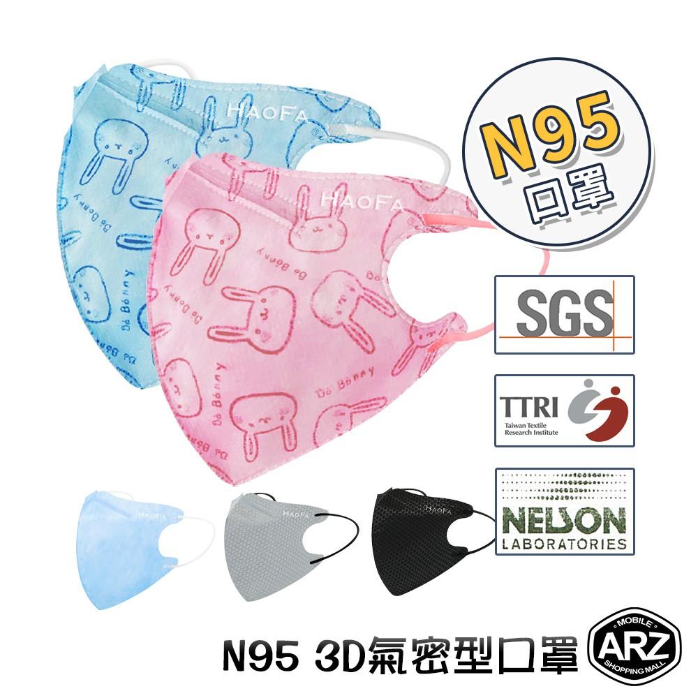 HAOFA 兒童 N95 3D立體口罩 50入 台灣製 兒童口罩 成人口罩 口罩 防塵口罩 3D口罩 氣密口罩 ARZ