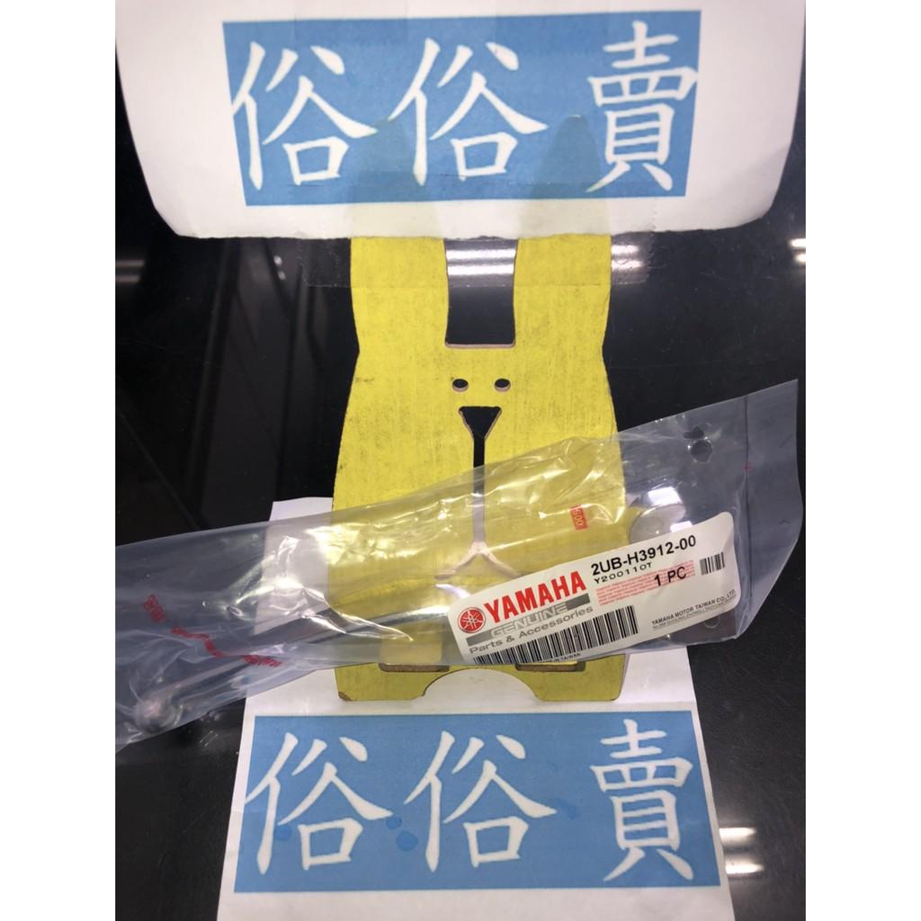 俗俗賣YAMAHA山葉原廠 左把手 四代 五代 新勁戰 雙碟 左邊 煞車拉桿 剎車拉桿 料號:2UB-H3912-00