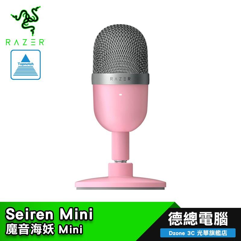 【RAZER 雷蛇】Seiren Mini 魔音海妖 麥克風 直播麥克風 粉晶/心型麥克風/專業錄音品質/防震架/USB