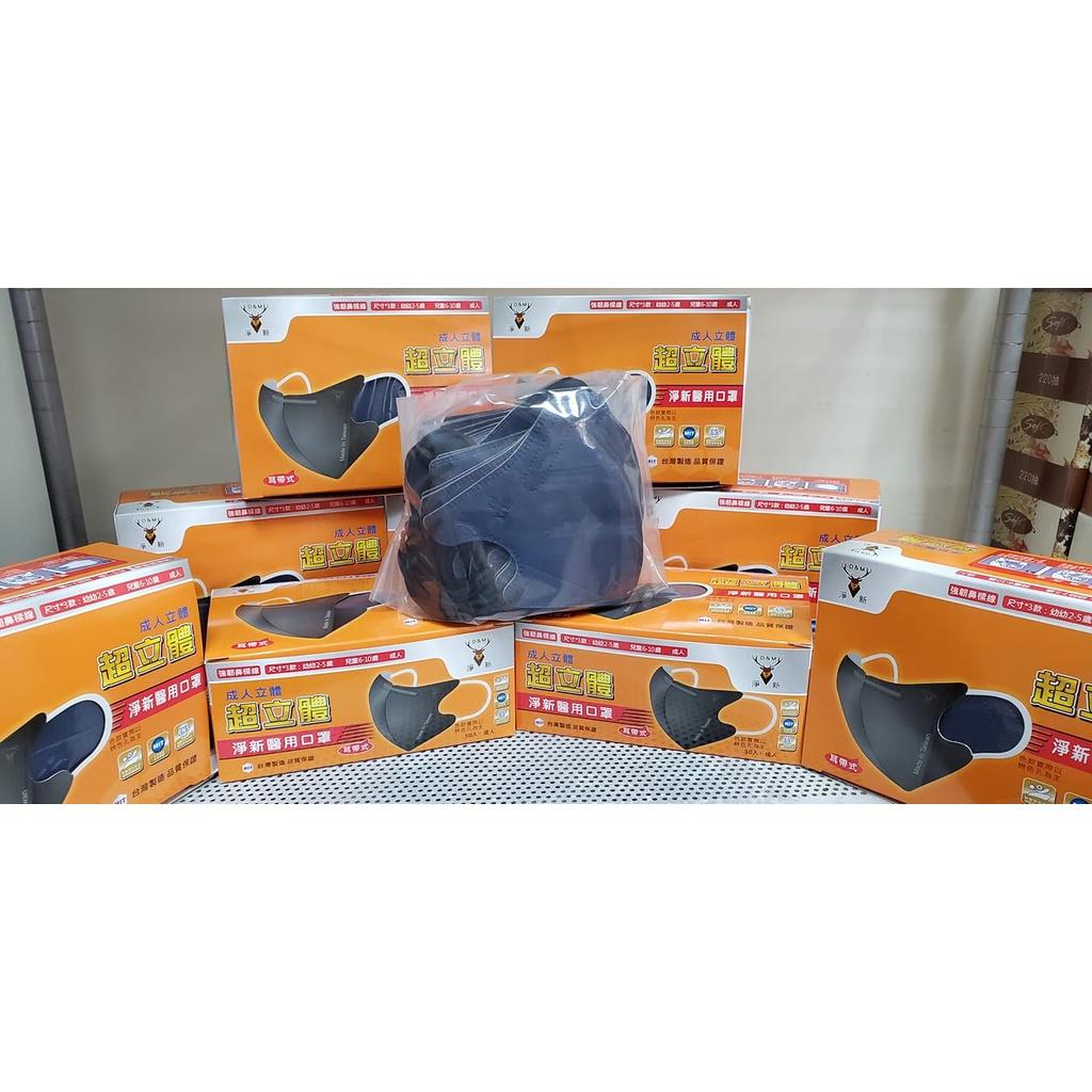 騎士團--淨新醫療口罩 成人3D超立體口罩 深藍 深單寧 牛仔褲色(黑耳繩) 細耳繩式 (50入)會用外紙箱包裝寄送