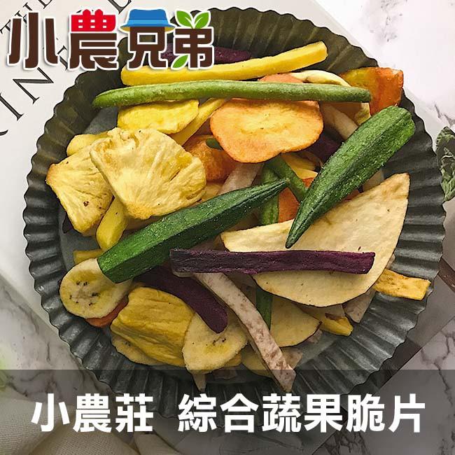 小農莊綜合蔬果脆片/紫地瓜/三色芋薯/芋頭 小農兄弟