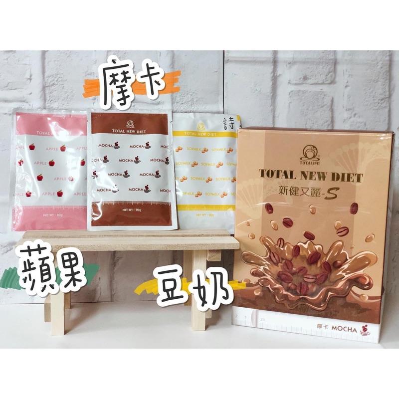 健又麗-S(一盒28包)
