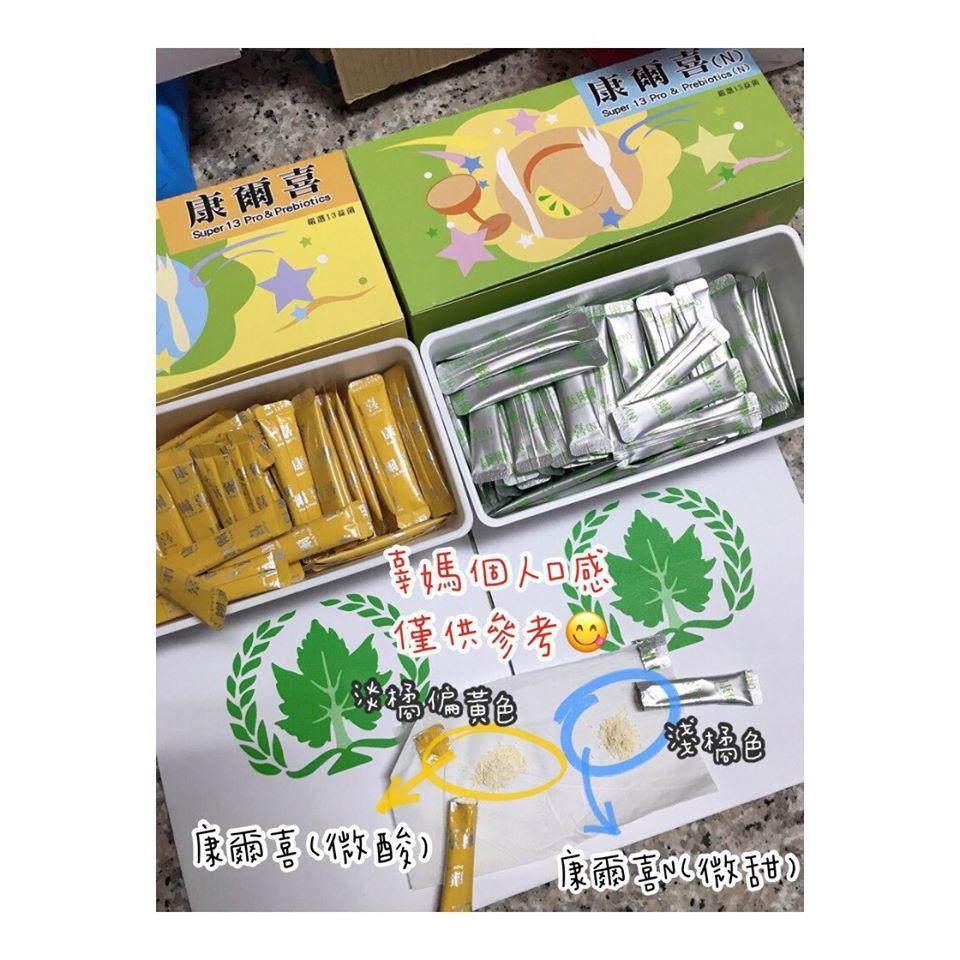 🔥gumama現貨🔥葡眾葡萄王🍇康爾喜/康爾喜N(舊康貝兒加強版)益生菌乳酸菌
