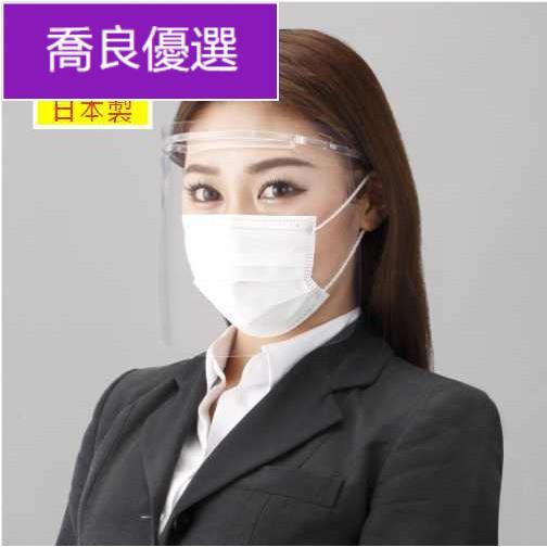 【現貨,熱銷】◎日本販賣通◎(代購)日本製 SHARP 夏普 蛾眼透明 防護面罩 防飛沫 防起霧 不