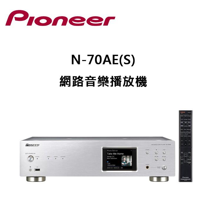 歡迎議價! Pioneer 先鋒 N-70AE(S) N-70AE 銀色 網路音樂播放機 支援解碼各種音樂格式 公司貨