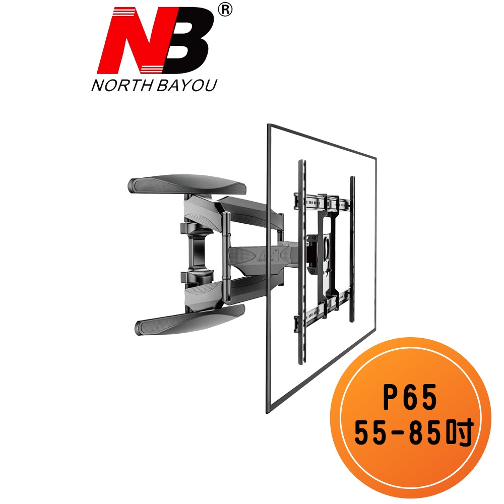 NB P65 55-85吋 手臂式液晶電視壁掛架 伸縮 壁掛 牆壁掛 壁掛架 電視架 電視壁掛架