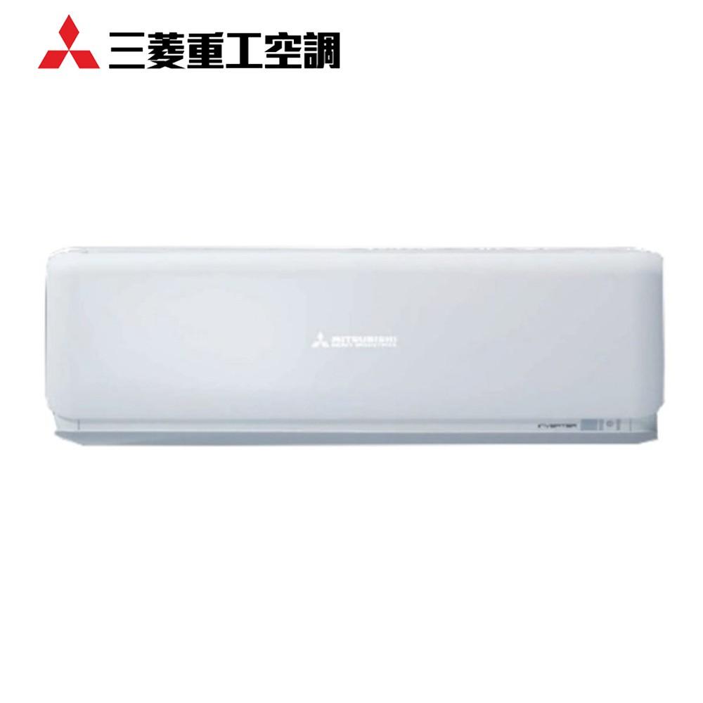 MITSUBISH 三菱重工 1-1 變頻冷暖型分離式冷氣DXC50ZSXT-W/ DXK50ZSXT-W(含基本安裝)
