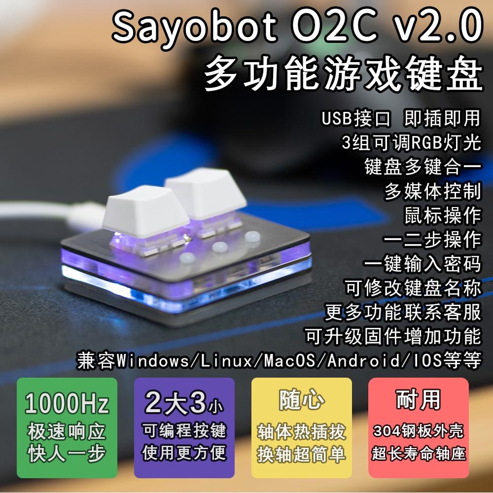 O2Cv2 迷你小鍵盤2鍵 複製粘貼音遊改鍵一鍵密碼 osu Sayobot