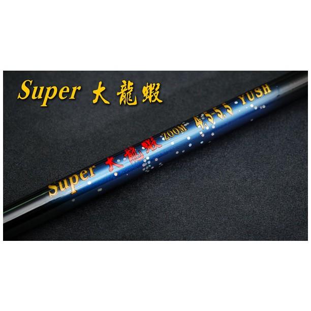 【鄭哥釣具】YU SHANG 漁鄉 超級大龍蝦 SUPER大龍蝦 蝦竿 龍蝦竿 池釣 龍蝦