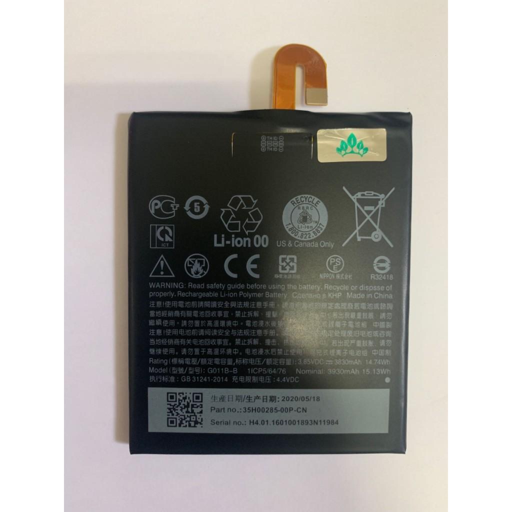【親民3C】HTC U19E 電池 U19EDC