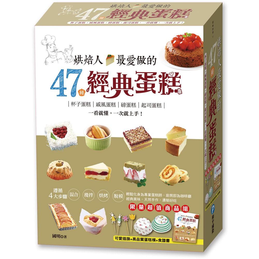 【和平】烘焙人最愛做的47種經典蛋糕-168幼福童書網