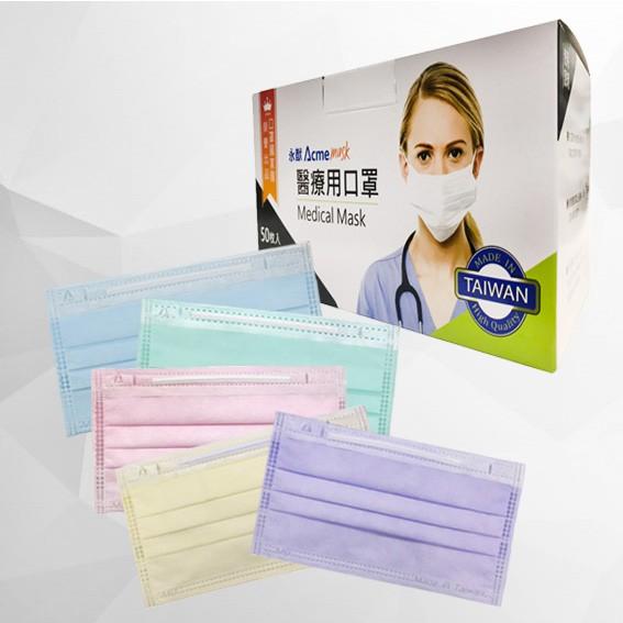 【永猷】雙鋼印 成人醫用口罩 50入/盒 醫療口罩