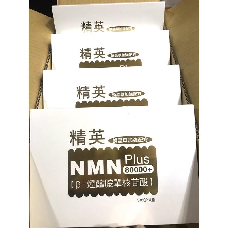 最新效期🔥下殺優惠🌟歐美升級加強版🌟精英 NMN Plus 20000+ 活化基因