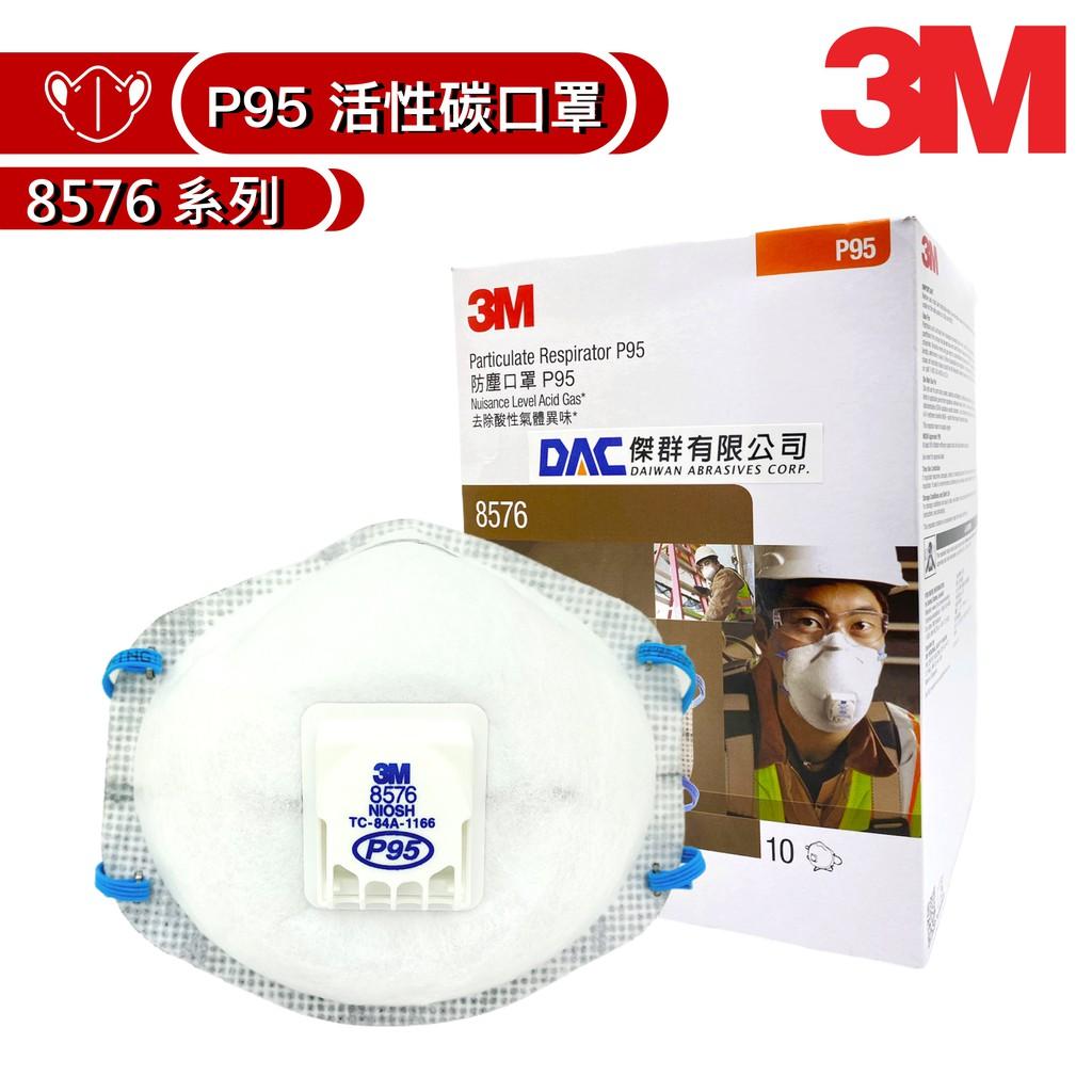 3M P95 活性碳拋棄式帶閥防塵口罩 8576, 盒裝版,(工業用頭帶式) 【3M工業補給站】