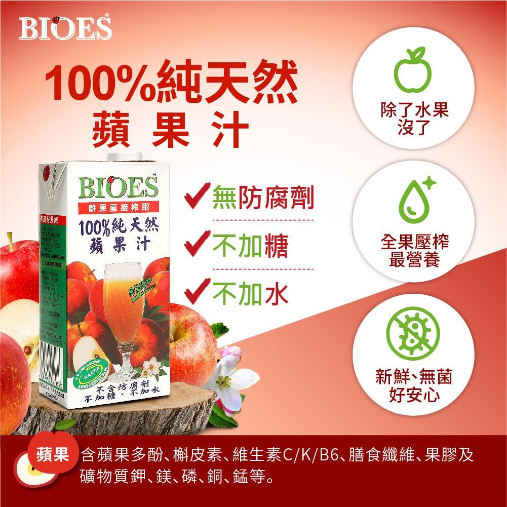 【囍瑞BIOES】100%純天然蘋果原汁(大容量-1000ml),保存期限:2022/2/18(最新到貨,數量有限)