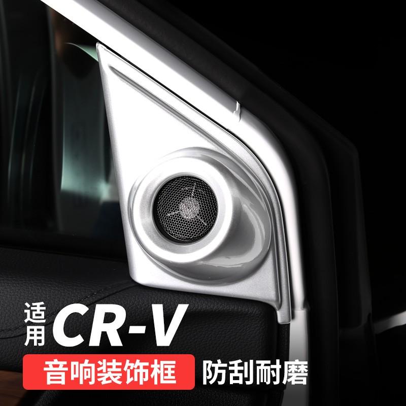 Honda~適用 5代5.5代CRV音響框高音喇叭罩 2021款CRV內飾改裝專用亮貼片配件