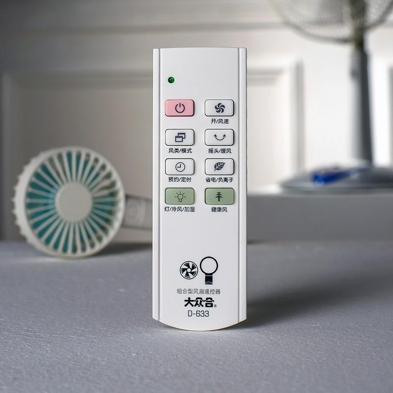 萬用風扇遙控器 萬能空調冷氣暖氣扇落地扇電扇通用型遙控器  美的艾美特奧克斯 【相容性強】【一鍵匹配、無需找型號】