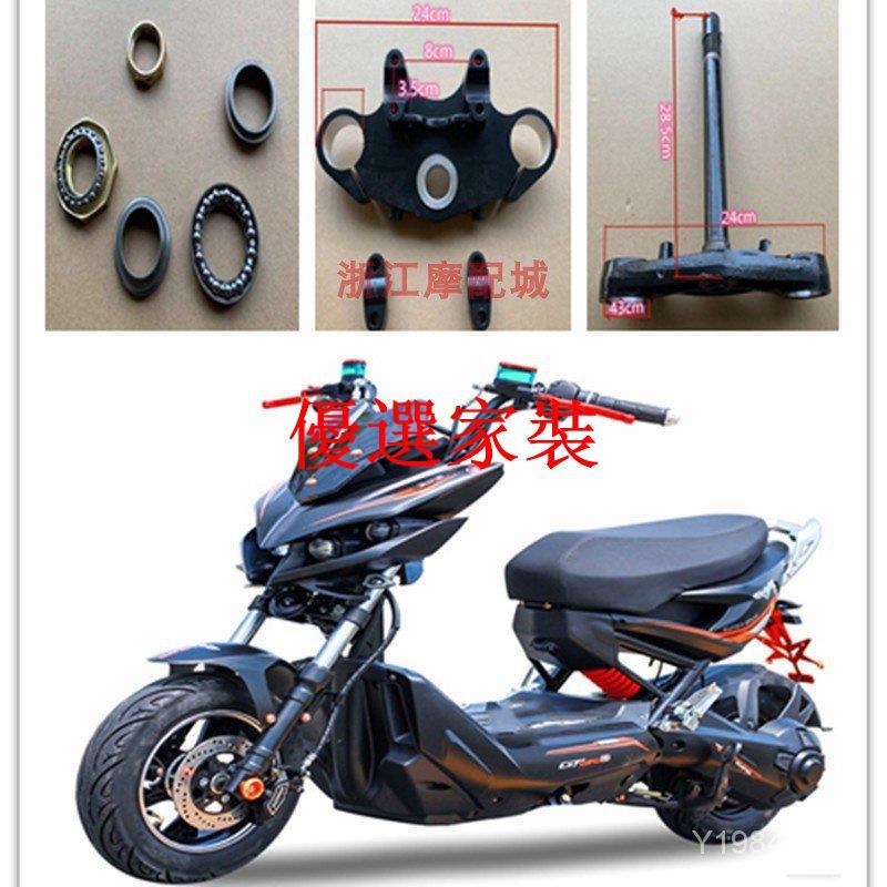 【現貨當天出貨】✹電動摩托車高速戰狼電動車 x戰警改裝方向柱上連板軸承優選家裝CGHWS