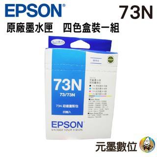 EPSON 73N 原廠墨水匣  TX110 / TX200 / TX210 / TX220 / TX300F