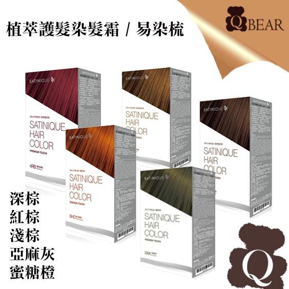 Qbear~安麗Awmay 現貨不用等~植萃護髮染髮霜.尖尾染髮刷、染髮梳 安麗專用染髮圍巾易染梳