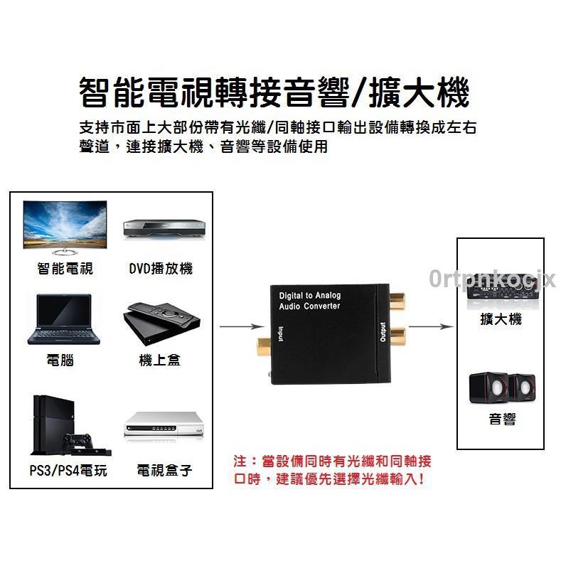 【喇叭救星】電視接音響喇叭 數位轉類比 同軸光纖轉類比 光纖轉RCA DAC SPDIF轉AV 解碼器