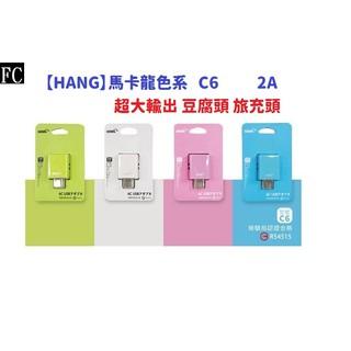 FC【HANG】馬卡龍色系 C6 2A 超大輸出 豆腐頭 旅充頭 萬用旅充頭 USB旅充頭 認證合格 台中市