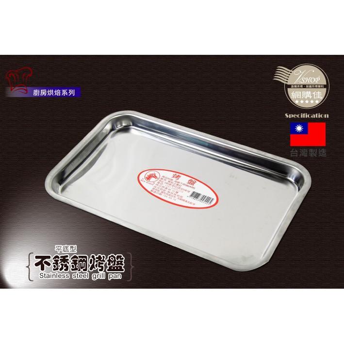 歐IN》正304 長方烤盤(小) 台灣製 平盤 托盤 烤模 淺盤 不鏽鋼