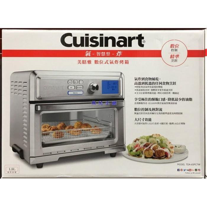 美兒小舖COSTCO好市多代購~Cuisinart 美膳雅 數位式氣炸烤箱TOA-65TW(1入)