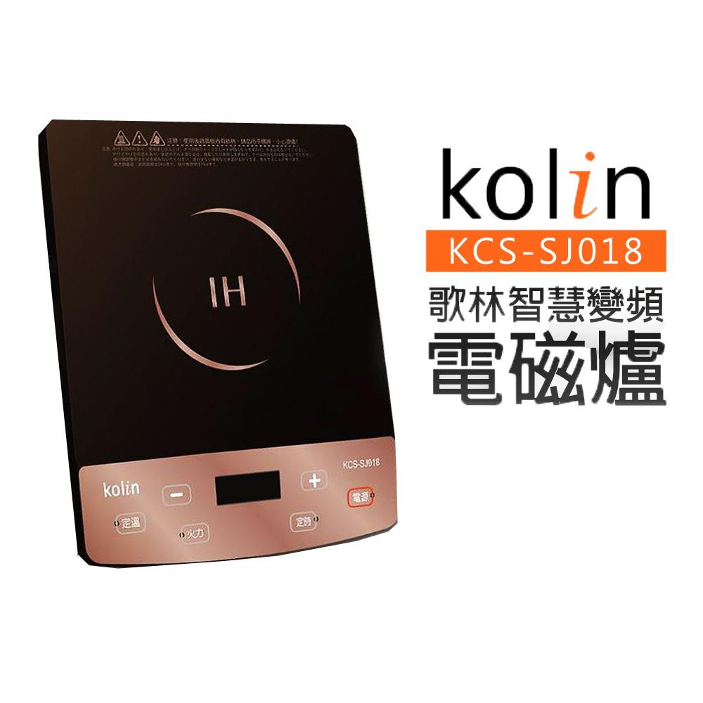 Kolin歌林 (免運) IH智慧按鍵式變頻電磁爐 KCS-SJ018 (1年保固)
