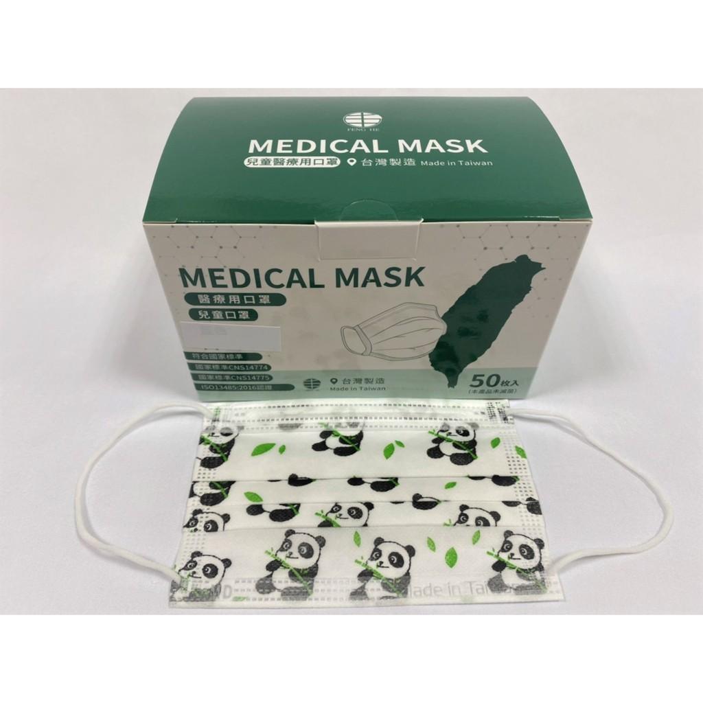 【兒童】、現貨、雙鋼印、附發票,丰荷/荷康醫療口罩1盒裝(50入)、1袋(10入),熊貓
