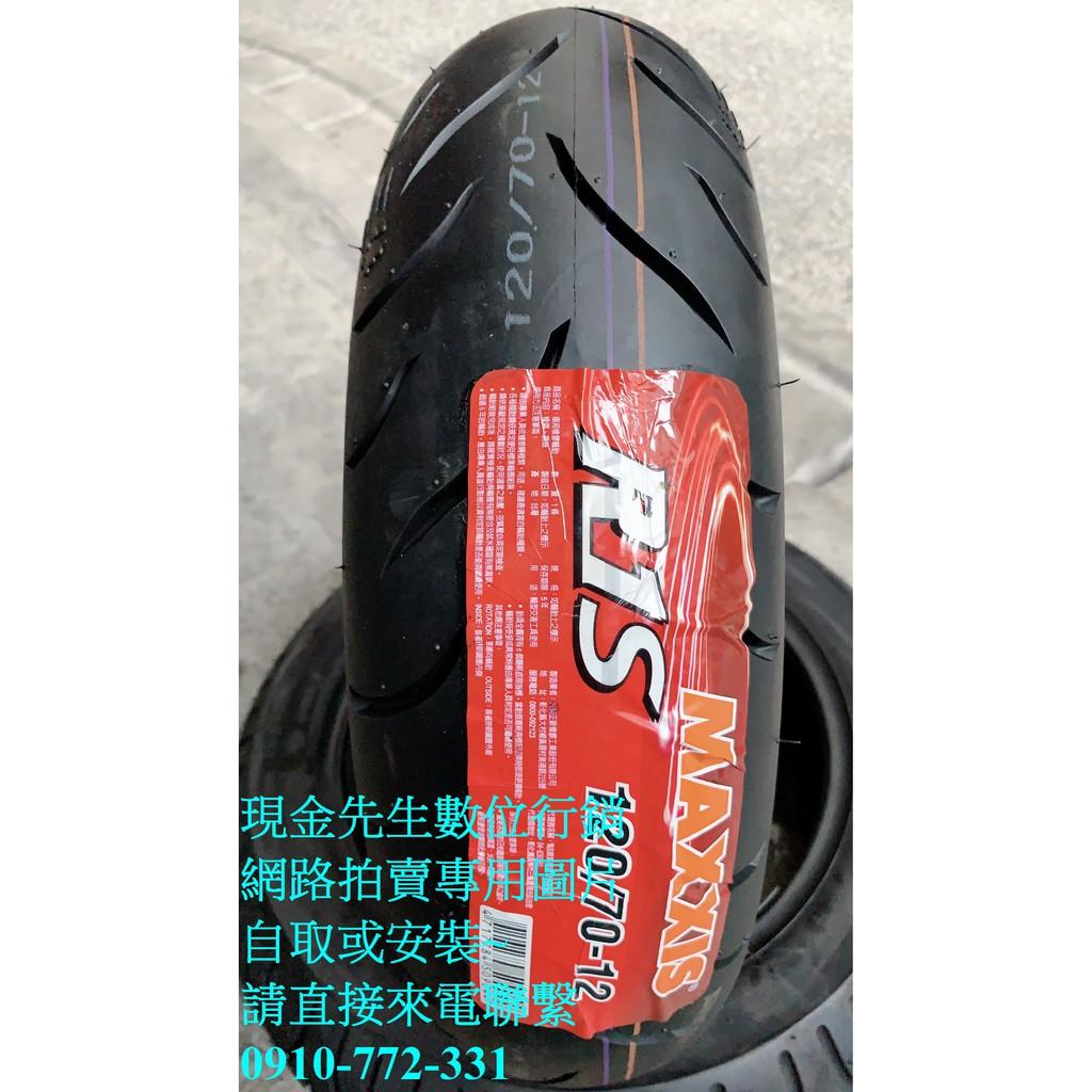 台北萬華 自取1190 前輪工資220/後輪250 全新 瑪吉斯 MAXXIS R1S 120/70-12 熱熔複合胎